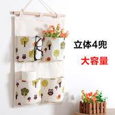 收納袋掛袋宿舍布藝牆掛式門后多層布藝洗手間牆面立體儲物袋掛兜  居家物語