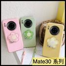【萌萌噠】華為 HUAWEI Mate30 Mate30 pro 創意網紅 閃粉愛心花朵 DIY減壓 全包防摔軟殼 手機殼