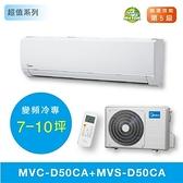 ↙0利率↙Midea美的 5級能效 變頻冷專 分離式壁掛冷氣 MVC-D50CA/MVS-D50CA 約8~9坪【南霸天電器百貨】