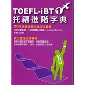 TOEFLIBT托福進階字典1