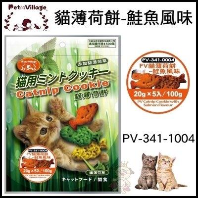『寵喵樂旗艦店』魔法村Pet Village貓薄荷餅-鮭魚風味100g【PV-341-1004】