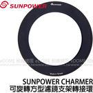 SUNPOWER CHARMER 100mm 可旋轉方形濾鏡支架轉接環 (湧蓮國際公司貨)