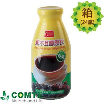 【康健生機】有機黑木耳膠原飲(24入/箱) 黑木耳露