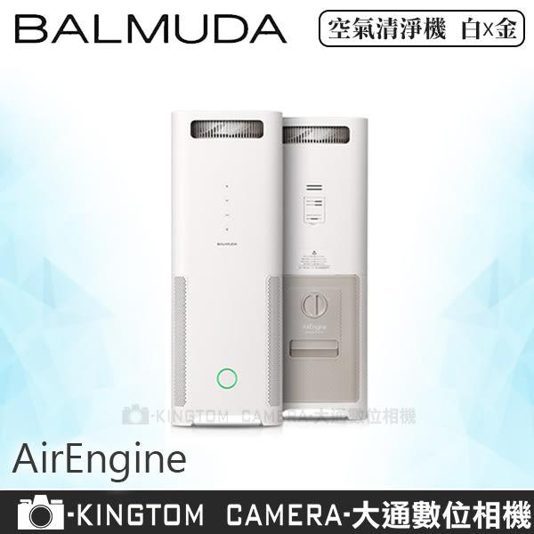 加贈原廠濾網  AirEngine 空氣清淨機 (白 x 金) 【24H快速出貨】日本設計 公司貨 保固一年