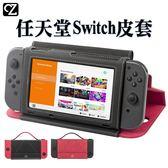 任天堂 Switch 插卡支架皮套 遊戲片收納 皮革保護套 Switch外出皮套 保護套