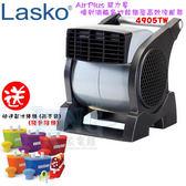 【Y!獨家 ♥ 結帳再贈快速製冰棒機】美國Lasko 4905TW 威力星多功能插座高效涼風扇 電風扇