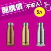 ↙揪團5入組↙日式316真空保溫杯/保溫瓶-260cc《PERFECT 理想》