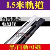 附發票 軌道燈用 軌道條 1.5米 1.5M 黑色/白色 軌道燈用 一字 T字 L字 十字 接頭 台灣製