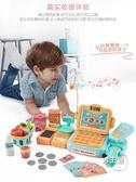 兒童過家家 超市收銀機玩具寶寶3-6歲5仿真收銀臺套裝女孩女童XW 快速出貨