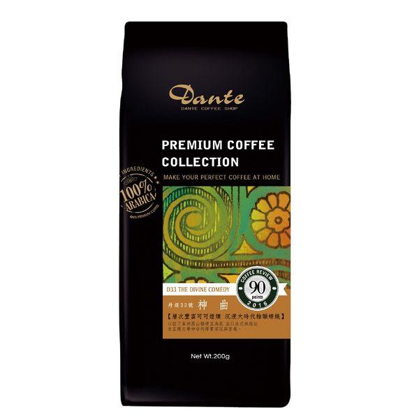 丹堤33號 神曲咖啡豆 D33 THE DIVINE COMEDY