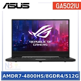 ASUS GA502IU-0094A4800HS 15.6吋 ROG 電競 筆電 雙變壓器版 (AMDR7-4800HS/8GDR4/512G/W10)
