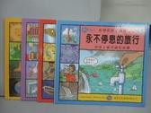 【書寶二手書T2/少年童書_QEE】永不停息的旅行_石頭怪物的傳奇_從日升到日落等_共4本合售