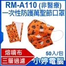 【3期零利率】預購 RM-A110 一次...