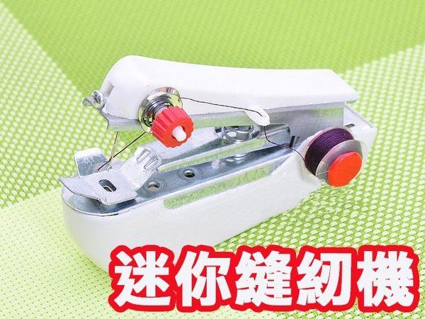 迷你手動縫紉機 可攜式 創意小巧縫紉機 裁縫機 手工DIY縫紉機 迷你縫紉機164J