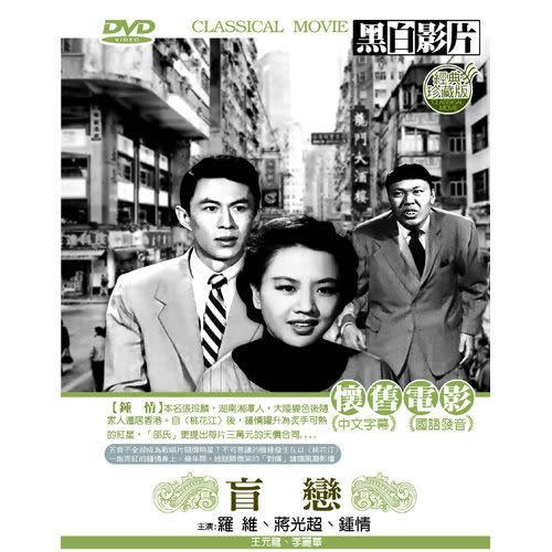 盲戀 DVD 羅維蔣光超王元龍主演 懷舊電影中文字幕國語發音 經典珍藏版 (購潮8)