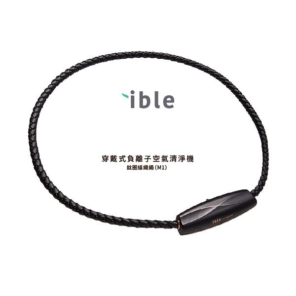 【快速出貨】ible 超輕量穿戴式負離子空氣清淨機 鈦圈編織繩(M1)45/50cm