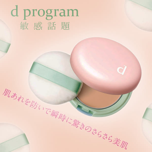 SHISEIDO資生堂 敏感話題MD敏弱蜜粉餅10g (含粉盒/粉撲) 再送試用包2包  [ IRiS 愛戀詩 ]