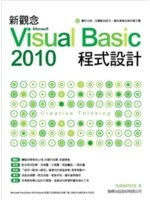 博民逛二手書《新觀念 Microsoft Visual Basic 2010 程