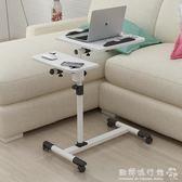 簡易懶人筆記本電腦桌床上用簡約折疊置地移動升降床邊桌子  歐韓流行館