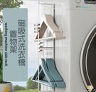 磁吸式洗衣機衣架置物架(附贈掛物鈎)...