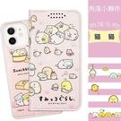 【角落小夥伴/角落生物】iPhone 12 mini (5.4吋) 彩繪可站立皮套