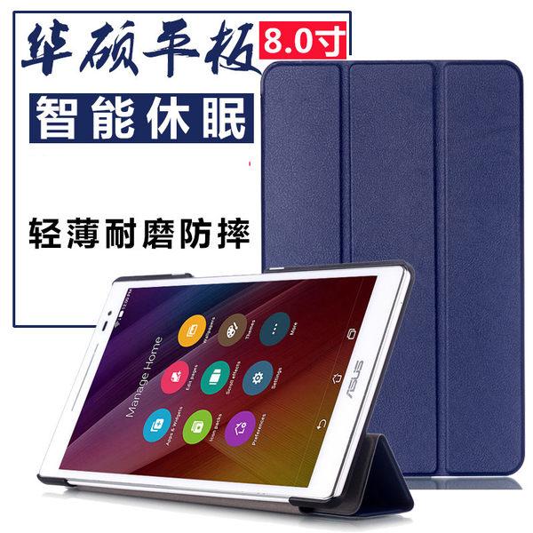 華碩 ASUS ZenPad 8.0 Z380KNL Z380KL Z380C平板皮套 側掀可立式 防摔保護套保護殼 智慧休眠