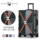 Leadming X方程式 多色 TSA海關鎖 鋁框 拉桿箱 旅行箱 24吋 行李箱