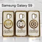 漫威 復仇者電鍍軟殼 Samsung Galaxy S9 (5.8吋) 蜘蛛人 鋼鐵人 美國隊長【Marvel 正版】