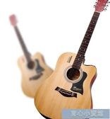吉他 Maydear美迪吉他初學者學生女男新手入門練習木吉他38寸41寸樂器YYJ 育心小賣館