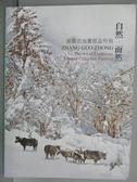【書寶二手書T2/收藏_POJ】自然而然-張國忠油畫孤品特輯