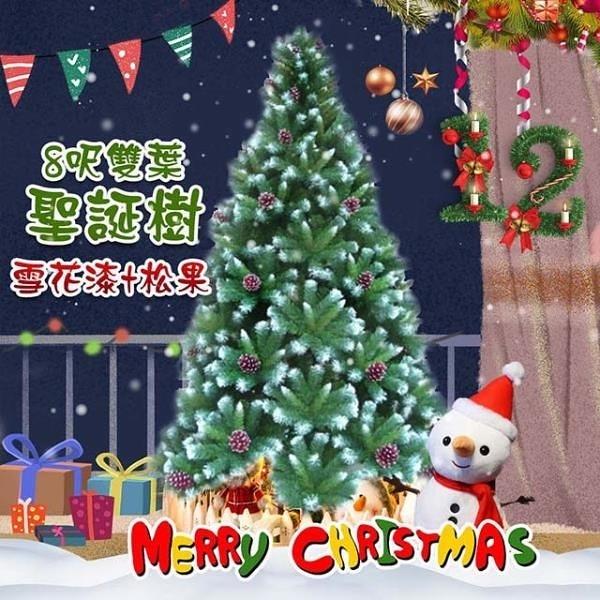 【南紡購物中心】【COMET】8呎雙葉雪花漆松果聖誕樹(CTA0038)