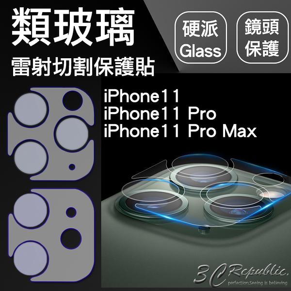 iPhone11 / 11 Pro Max 硬派 類玻璃 雷射切割 鏡頭保護貼 鏡頭貼 保護貼 防爆 抗刮 1入