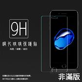 ◆Apple iPhone 7/8/SE 2020 SE2 4.7吋 鋼化玻璃保護貼 9H 螢幕保護貼 鋼貼 鋼化貼 玻璃貼 保護膜 手機膜