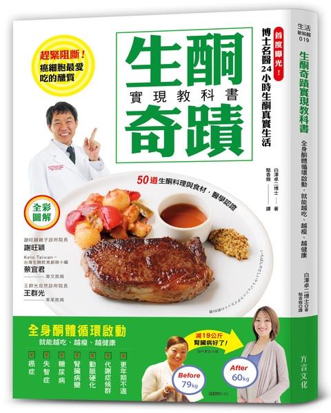 生酮奇蹟實現教科書(全身酮體循環啟動就能越吃越瘦越