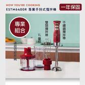 【伊萊克斯 Electrolux】專業級手持式攪拌棒(ESTM6400R) 五大配件