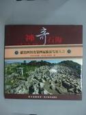 【書寶二手書T6/攝影_WGH】神奇石海_石海天坑溶洞