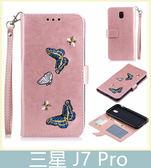 Samsung 三星 J7 Pro 蝴蝶刺繡皮套 插卡 吊繩 支架 錢包 側翻皮套 手機套 手機殼 保護殼 皮套