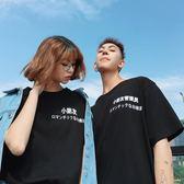 情侶裝夏季寬松文字純棉短袖T恤
