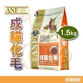 ANF成貓化毛配方 1.5kg【寶羅寵品】