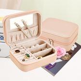便攜式首飾盒可愛公主歐式手飾品首飾韓式小巧耳釘收納盒飾品盒