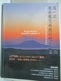 【書寶二手書T1/旅遊_EQN】這一次,來去鹿兒島旅行吧!_許敏恩/作
