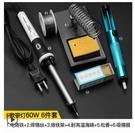 恒溫焊錫內熱電烙鐵套裝電焊筆家用電子維修...