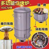 燒烤吊爐木炭火烤肉串烤鴨戶外便攜烤羊排腿家商用燒烤爐烤肉掛爐  單爐12kg