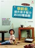 (二手書)學齡前,提升孩子智力的300種遊戲