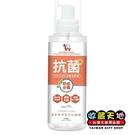 收藏天地 YCB茶樹抗菌防護乾洗手劑 酒精液75% 110ml. 防疫, 免水沖洗