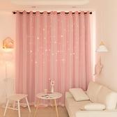 窗簾 網紅窗簾ins鏤空星星客廳臥室遮光北歐簡約夢幻公主風飄窗窗簾布【幸福小屋】