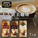 日本 雀巢 大人褒美咖啡 (7包入) 卡布奇諾 焦糖 拿鐵 沖泡咖啡 沖泡飲品 咖啡粉