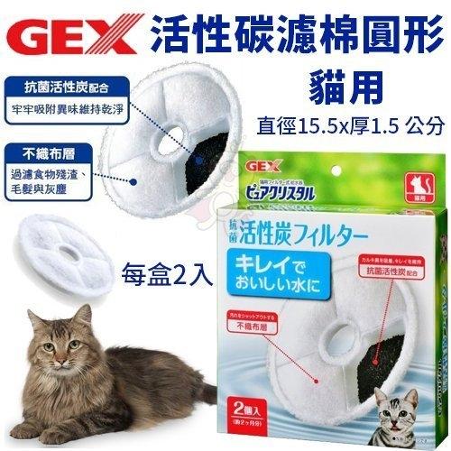 『寵喵樂旗艦店』日本GEX《貓用活性碳濾棉圓形》一組2入 新款貓適用