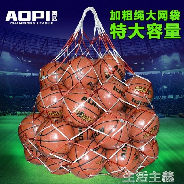 籃球包 奧匹籃球網兜大容量球包收納袋加粗幼兒園足球網兜排球大網袋球袋 生活主義