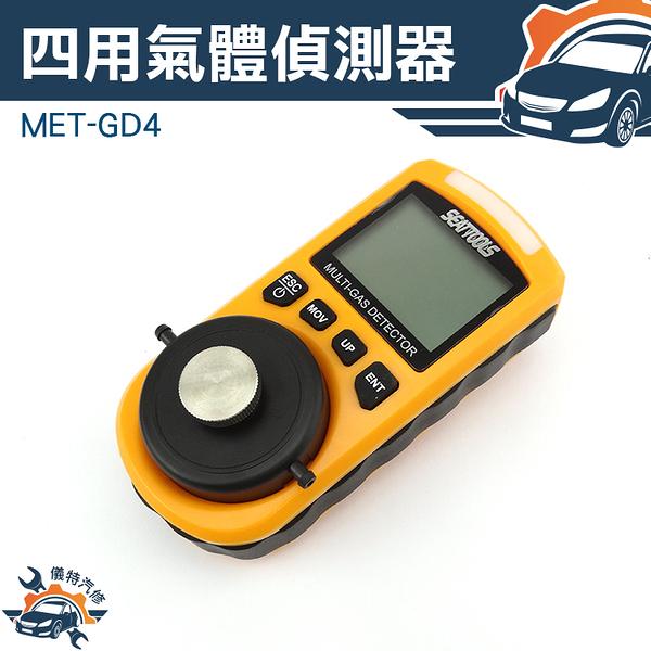 『儀特汽修』2018年新款 四用氣體偵測器 / 氧氣 & 一氧化碳 & 硫化氫 & 可燃氣體同時偵測 GD4